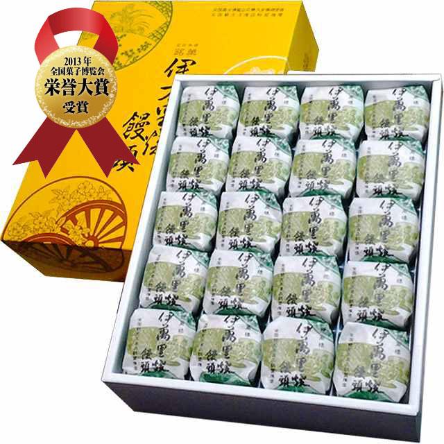 包装寸法:303×220×85(mm)/賞味期限:発送日より10日(常温)<br>1-40 伊万里焼まんじゅう(40ヶ入)※20個の2段入です。