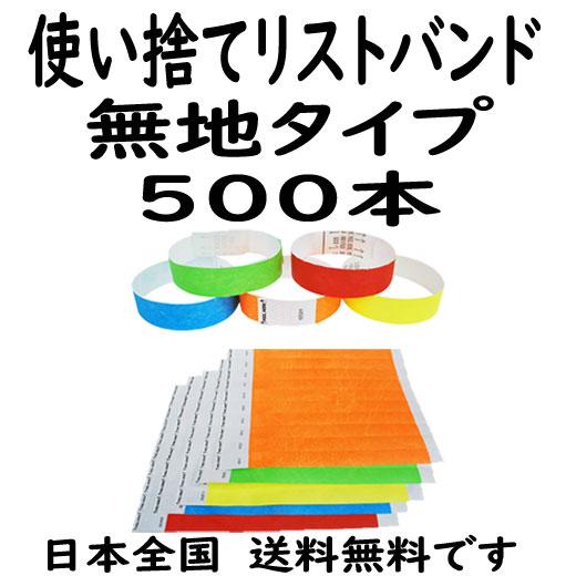 "<p style=""margin: 0px; padding: 0px; line-height: 22.4px;""><font color=""#333333"" face=""メイリオ, Meiryo, ヒラギノ角ゴ Pro W3, Hiragino Kaku Gothic Pro, MS Pゴシック, MS UI Gothic, Helvetica, Arial, sans-serif""><b>イベント用使い捨てリストバンド</b></font><span style=""font-family: Arial, Verdana; font-size: 10pt; font-style: normal; font-variant-ligatures: normal; font-variant-caps: normal; font-weight: normal; background-color: rgb(255, 255, 255);""><span style=""font-weight: 700; color: rgb(51, 51, 51); font-family: メイリオ, Meiryo, &quot;ヒラギノ角ゴ Pro W3&quot;, &quot;Hiragino Kaku Gothic Pro&quot;, &quot;MS Pゴシック&quot;, &quot;MS UI Gothic&quot;, Helvetica, Arial, sans-serif; font-size: 16px; font-style: normal; font-variant-ligatures: normal; font-variant-caps: normal;"">500本</span><span style=""font-weight: 700; color: rgb(51, 51, 51); font-family: メイリオ, Meiryo, &quot;ヒラギノ角ゴ Pro W3&quot;, &quot;Hiragino Kaku Gothic Pro&quot;, &quot;MS Pゴシック&quot;, &quot;MS UI Gothic&quot;, Helvetica, Arial, sans-serif; font-size: 16px; font-style: normal; font-variant-ligatures: normal; font-variant-caps: normal;""> </span><span style=""color: rgb(51, 51, 51); font-family: メイリオ, Meiryo, &quot;ヒラギノ角ゴ Pro W3&quot;, &quot;Hiragino Kaku Gothic Pro&quot;, &quot;MS Pゴシック&quot;, &quot;MS UI Gothic&quot;, Helvetica, Arial, sans-serif; font-size: 16px; font-style: normal; font-variant-ligatures: normal; font-variant-caps: normal;"">色選択可</span><span style=""color: rgb(51, 51, 51); font-family: メイリオ, Meiryo, &quot;ヒラギノ角ゴ Pro W3&quot;, &quot;Hiragino Kaku Gothic Pro&quot;, &quot;MS Pゴシック&quot;, &quot;MS UI Gothic&quot;, Helvetica, Arial, sans-serif; font-size: 16px; font-style: normal; font-variant-ligatures: normal; font-variant-caps: normal;""> 送料無料</span><font color=""#333333"" face=""メイリオ, Meiryo, ヒラギノ角ゴ Pro W3, Hiragino Kaku Gothic Pro, MS Pゴシック, MS UI Gothic, Helvetica, Arial, sans-serif"" style="""">&nbsp;</font></span></p><p style=""font-family: Arial, Verdana; font-size: 10pt; font-style: normal; font-variant-ligatures: normal; font-"