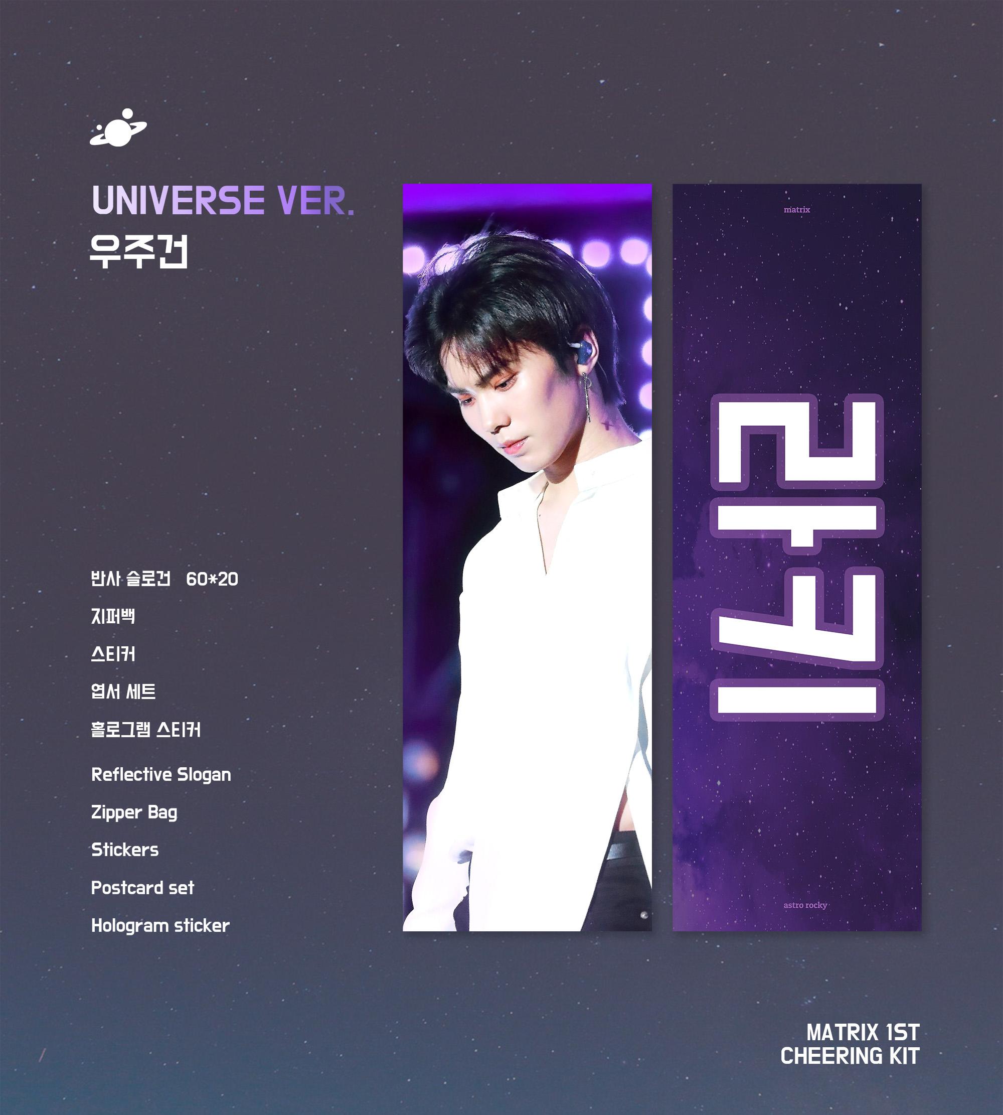 Universe Ver.