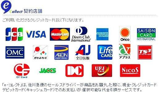 当店の発送・支払い形式は佐川急便e-コレクト(代金引換)になります。代金引き換えのみの発送となり、商品到着時のお支払い方法にクレジットカードのご利用が可能となりました。
