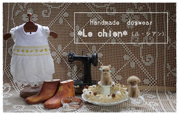 Handmade dogwear 【Le chien(ル シアン)】