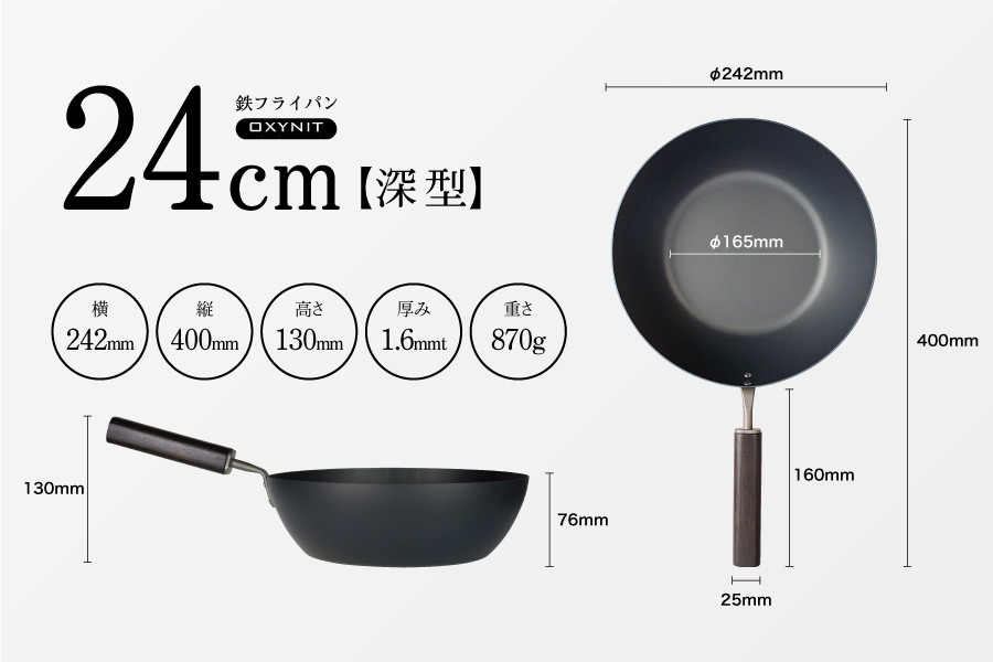 FD STYLE 鉄のフライパン 24cm|深型|