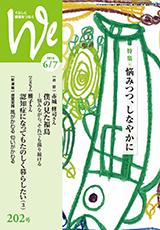 We202号(2016年6・7月)