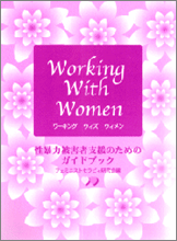 Working With Women 性暴力被害者支援のためのガイドブック