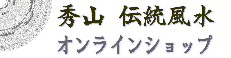 秀山 伝統風水オンラインショップ