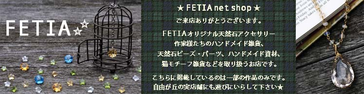 FETIA net shop