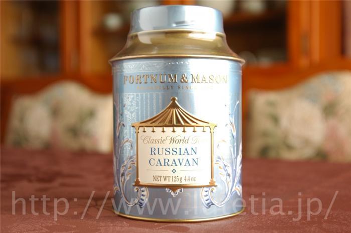 <p>フォートナム&amp;メイソンのロシアンキャラバン(RUSSIAN CARAVAN)です。<br><br>キームンとウーロン茶のブレンドになります。<br>軽くて木の実のような風味が特徴的です。</p><p><br></p>