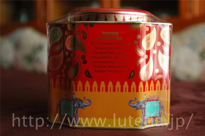 フォートナム&メイソン エンパイアブレンド(Empire Blend) 250g缶入り