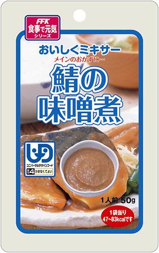 """<span style=""""font-size: 10pt;"""">FFKおいしくミキサー<br></span><span style=""""font-size: 10pt;"""">内容量:50g</span><br>カロリー:47〜83kcal<br>●手間のかかるミキサー食を製品化。<br>●主食、主菜、副菜、箸休め、デザートと各種そろえているので、食事ごとに組み合わせを変えられる。<br>●なめらかなペースト状。"""