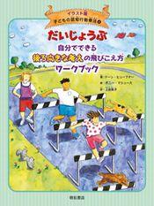 <p>ドーン・ヒューブナー (著) <br>ボニー・マシューズ (絵)<br>上田 勢子 (訳)</p><p><br>世界的注目を集めている認知行動療法に基づき、小学生が絵本として楽しみながら実行できるセルフヘルプ用のワークブックシリーズ第4巻。<br>ネガティヴ思考とは何か、どう受け止めて対処すればよいかをわかりやすくガイドするアメリカ心理学会企画シリーズ。</p><p><br>&nbsp;</p>
