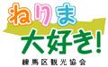 ねりま大好き(観光課)