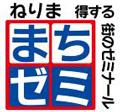 練馬区のまちゼミ講座(店主が先生)