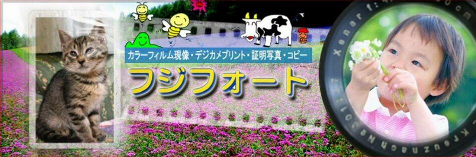 写真・証明写真・デジカメ・カラーコピー・カラーフィルム現像・カフェ・帯広 フジフォート