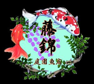 藤錦庭園魚店