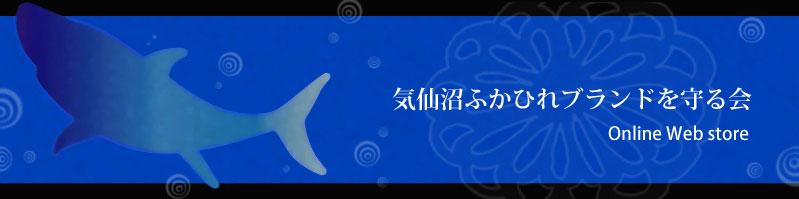 気仙沼ふかひれブランドを守る会 Web Store
