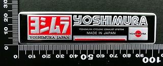 ヨシムラ YOSHIMURA エンブレム 耐熱 アルミステッカー 09918