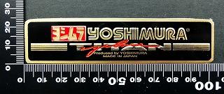 ヨシムラ YOSHIMURA エンブレム 耐熱 アルミステッカー 09920