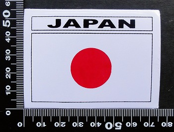 (商品名・品番) ニホン 日本 JAPAN ジャパン 国旗 ステッカー 05689