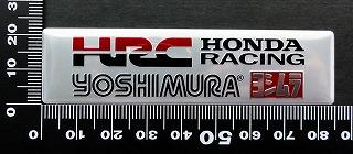 ヨシムラ YOSHIMURA HRC HONDA エンブレム 耐熱 アルミステッカー 09944