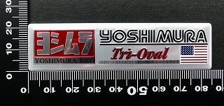 ヨシムラ YOSHIMURA エンブレム 耐熱 アルミステッカー 09950