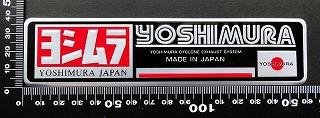 ヨシムラ YOSHIMURA エンブレム 耐熱 アルミステッカー 09898