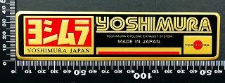 ヨシムラ YOSHIMURA エンブレム 耐熱 アルミステッカー 09901