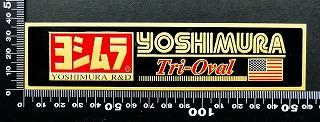 (商品名・品番) ヨシムラ YOSHIMURA エンブレム 耐熱 アルミステッカー 09910