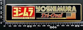 ヨシムラ YOSHIMURA エンブレム 耐熱 アルミステッカー 09912