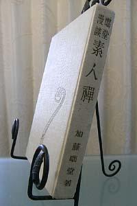 発行年月日:昭和8年 出版社:新興出版社 著者:加藤咄堂