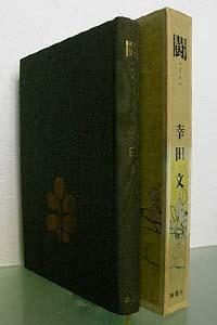 発行年月日:昭和48年 出版社:幸田文 著者:新潮社