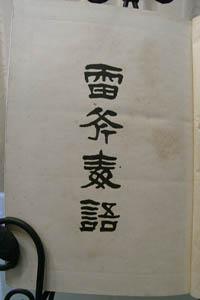 雷斧毒語 - FC2ショッピングモー...