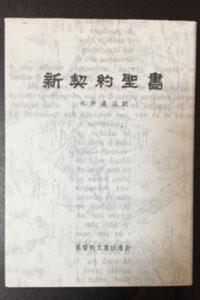 発行年月日:平成4年<br>出版社:永井直治<br>著者:基督教文書伝道会