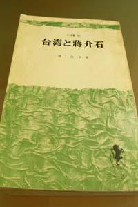 発行年月日:1970年 出版社:三一書房 著者:楊逸舟