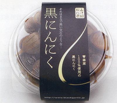黒にんにく(200g丸型パック)