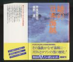 "<a href=""http://furuhonya2.blog103.fc2.com/blog-entry-75.html"" target=""_blank"" title=""「商品詳細」"">"