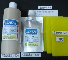 「水垢とれとれ」500ml 1本 「水垢とれとれ」120ml 1本 手磨き用バフ 3枚 磨きのコツ伝授