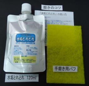 「水垢とれとれ」120ml 1本 手磨き用バフ 1枚 磨きのコツ伝授