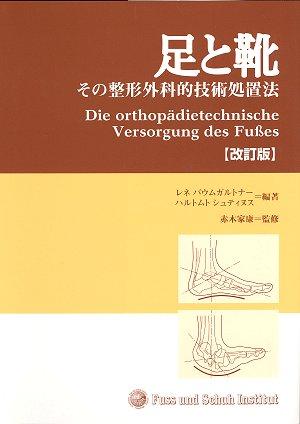 足と靴 その整形外科的技術処置法