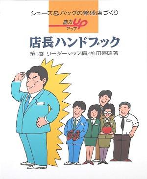 店長ハンドブック第1~3巻