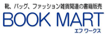 BOOKMART - 靴、バッグ、ファッシン雑貨関連書籍 byエフワークス