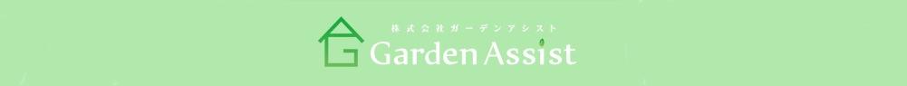 ガーデンアシスト