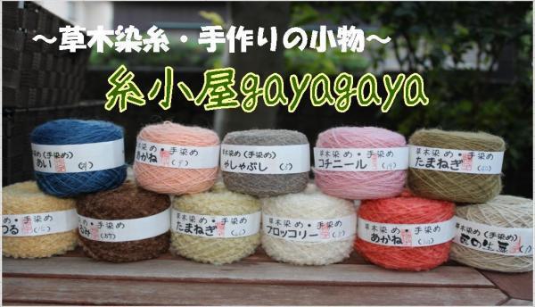 糸小屋gayagaya