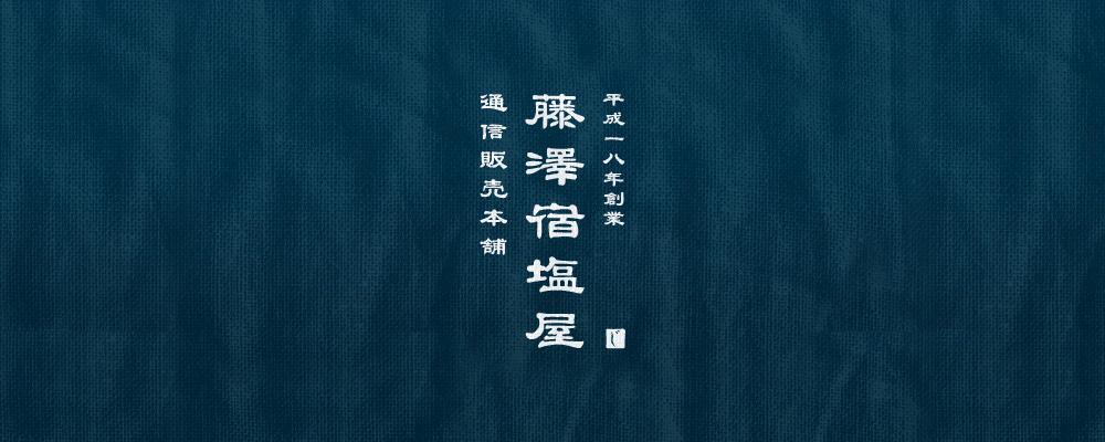 藤澤宿塩屋 通信販売本舗