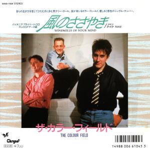 """<p><font color=""""#330000"""">日本盤7インチ・シングル・レコード。<strong>日本のみでリリースされたシングル</strong>。</font></p><p><font color=""""#330000"""">見本盤</font></p><p><font color=""""#330000""""><br></font></p><p><font color=""""#330000"""">見本盤白レーベル</font></p><p><font color=""""#330000""""><br></font></p><p><font color=""""#330000"""">Chrysalis WWS-17691 (COLF-2A/B)</font></p><p><font color=""""#330000""""><br></font></p><p><font color=""""#330000"""">「風のささやき(WINDMILLS OF YOUR MIND)」は元々は""""ミシェル・ルグラン""""が作曲して、映画「華麗なる賭け」で使用されたナンバー。</font></p><p><font color=""""#330000""""><br></font></p><p><font color=""""#330000"""">この""""ザ・カラー・フィールド""""のヴァージョンは、日本で パイオニア・プライベートCDのTV CFテーマ曲 として使用されました。</font></p><p><font color=""""#330000""""><br></font></p><p><font color=""""#330000""""><br></font></p><p><font color=""""#330000""""><br></font></p><p><font color=""""#330000"""">収録曲</font></p><p><font color=""""#330000""""><br></font></p><p><font color=""""#330000""""><strong>A面</strong> WINDMILLS OF YOUR MIND 風のささやき</font></p><p><font color=""""#330000""""><strong>B面</strong> TAKE テイク</font></p><p><br></p><p><br></p><p><br></p><p><font color=""""#330000"""">↓ YOUTUBE動画 WINDMILLS OF YOUR MIND</font></p><p><a href=""""https://www.youtube.com/watch?v=41qiQSGDnoI""""><font color=""""#ff6600"""">https://www.youtube.com/watch?v=41qiQSGDnoI</font></a></p><p><br></p><p><br></p><p><br></p><p><font color=""""#330000"""">ジャケット左下にパンチホールがあります。</font></p><p><br></p><p><font color=""""#330000"""">盤質""""EX""""。</font></p>"""