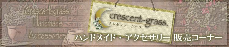 Crescent-grass.~ハンドメイドアクセサリー販売コーナー~