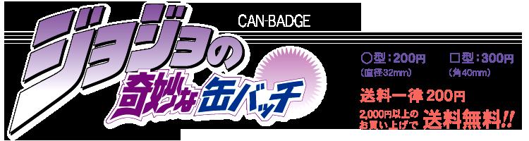 JOJOの奇妙な缶バッチ