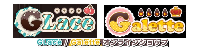 GLaceGaletteオンラインショップ