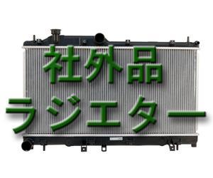 社外品ラジエター