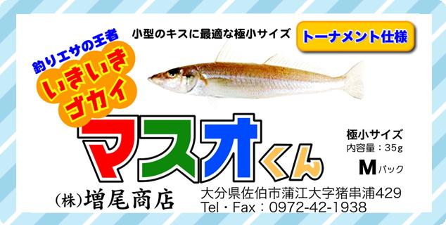 いきいきゴカイ マスオくん-極小・キス釣りトーナメント仕様Mパック用ラベル