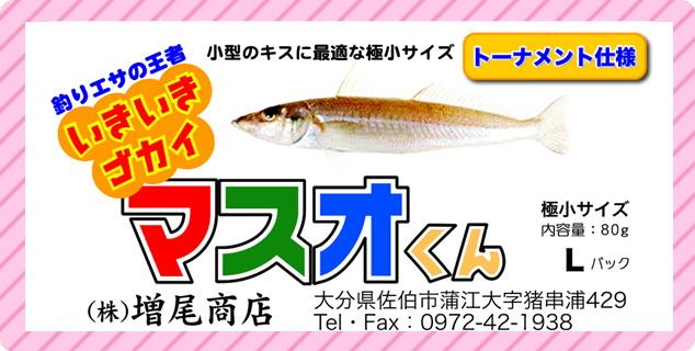 いきいきゴカイ マスオくん 極小・キス釣りトーナメント仕様Lパック用ラベル